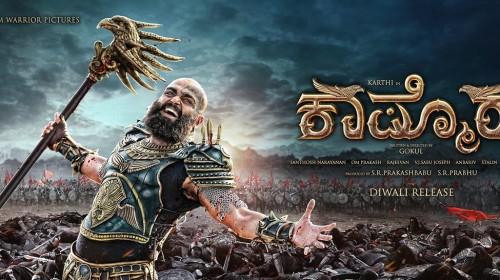 trailer of Tamil Movie Kaashmora