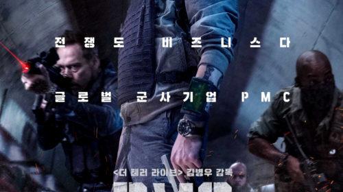 Trailer 2 of Korean Actioner Take Point
