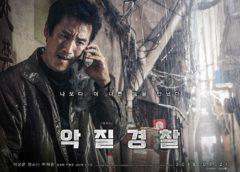 Teaser Trailer of Korean Action Movie Bad police.