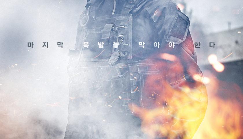 Trailer of Korean Action film Ash Fall