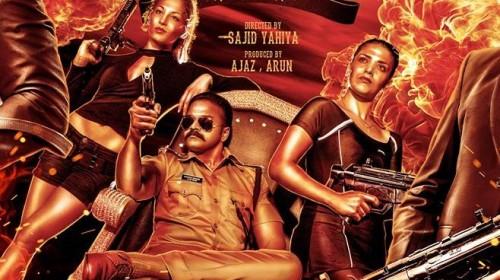 Trailer Of Malayalam Film IDI