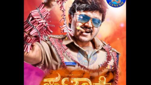 Trailer of Kannada Movie Pataki