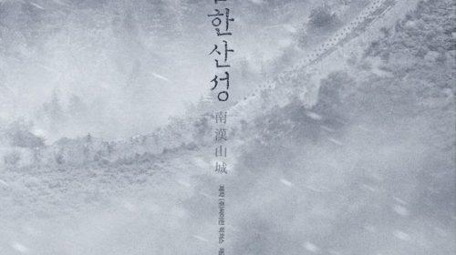 NAMHANSANSEONG a Korean Film