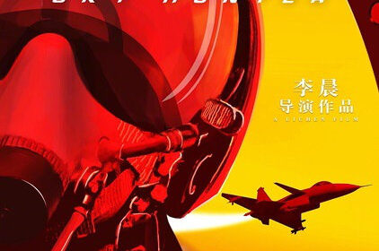 SKY HUNTER is an Aerial Warfare Chinese Film