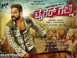 TIGER GALLI: a Kannada Action Entertainer