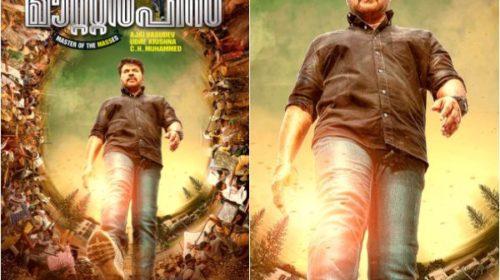 Teaser Trailer Of Malayalam Film Master Piece