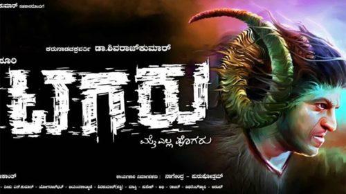 Trailer Of Kannada Movie Tagaru