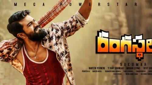 Trailer of Telugu Film Rangasthalam