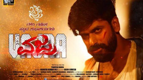 Trailer of Kannada Movie Vajra
