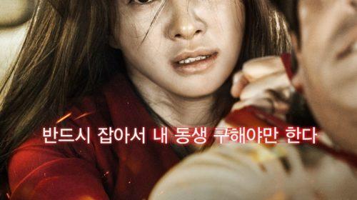 Trailer of Korean Actioner Older sister .