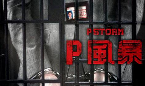 First look of Hong Kong Actioner P Storm.