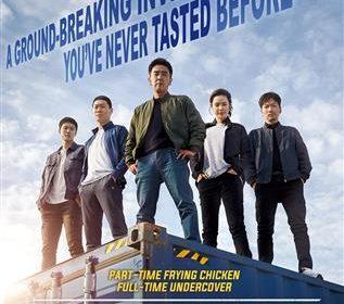 Trailer of Korean Action Comedy Extreme Job